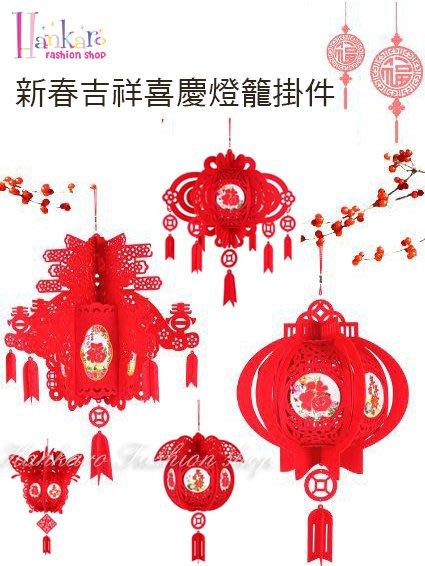 ☆[Hankaro]☆春節系列商品精緻ˊ植絨DIY立體造型燈籠掛飾(單個)