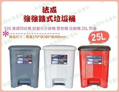 ◎超級批發◎法成 535 強強踏式垃圾桶 資源回收桶 掀蓋式分類桶 置物桶 收納桶 整理桶 25L 附蓋(可混批) 彰化縣