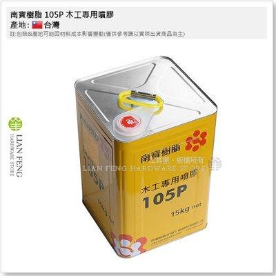 【工具屋】*含稅* 南寶樹脂 105P 桶裝-15KG 木工專用噴膠 強力膠 強力接著劑 裝潢 建築 美耐板 合板黏著