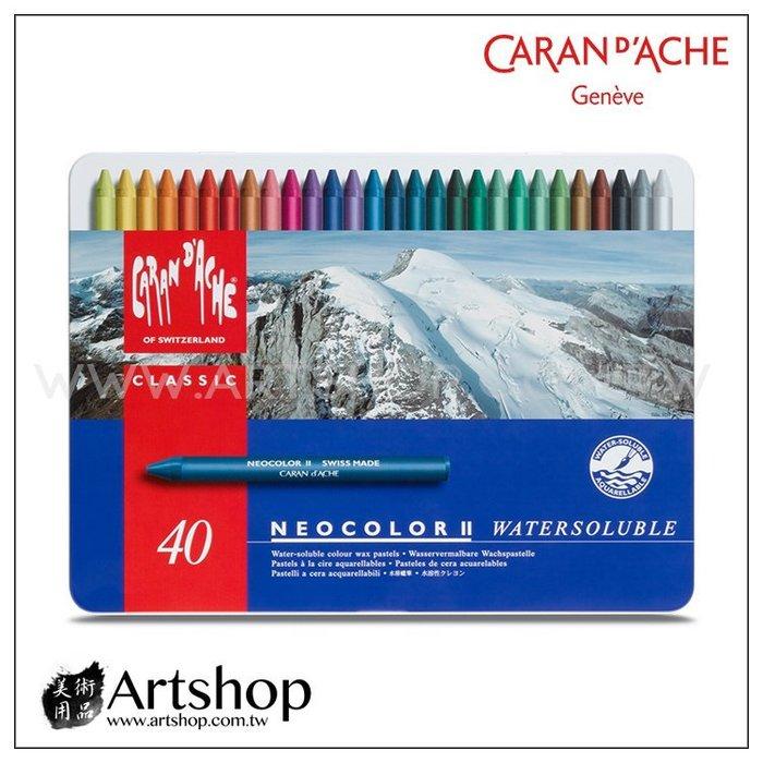 【Artshop美術用品】瑞士 卡達 NEOCOLOR II 專業級水性蠟筆 (40色)