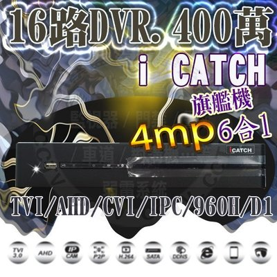 小蔡監視器材-HD4MP I CATCH  高清百萬H.264 16路網路攝影機DVR數位硬碟錄放影主機門禁考勤紅外線