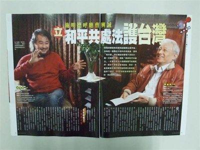 施明德 _ 曹興誠   獨家專訪  雜誌內頁2面 ♥2010年 收藏♥
