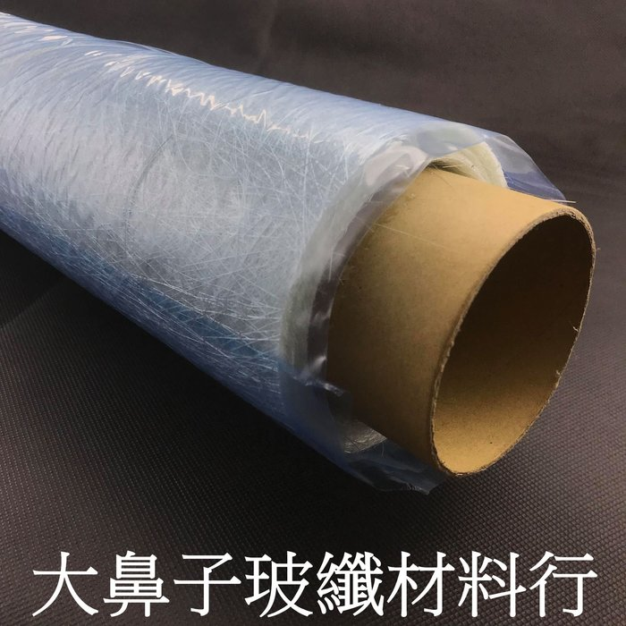 【CSM100】 玻璃纖維毯 100克 1.2X15m -大鼻子玻纖材料行