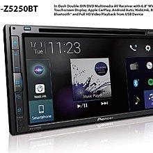 2019新款先鋒主機Pioneer AVH-Z5250BT 7吋螢幕 CarPlay/Android-全新公司貨
