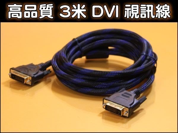 【樺仔3C】全新 高品質 3米 DVI 編織線身 訊號線 ◎ 24K鍍金端子 3公尺 300公分 3M 訊號線 線材