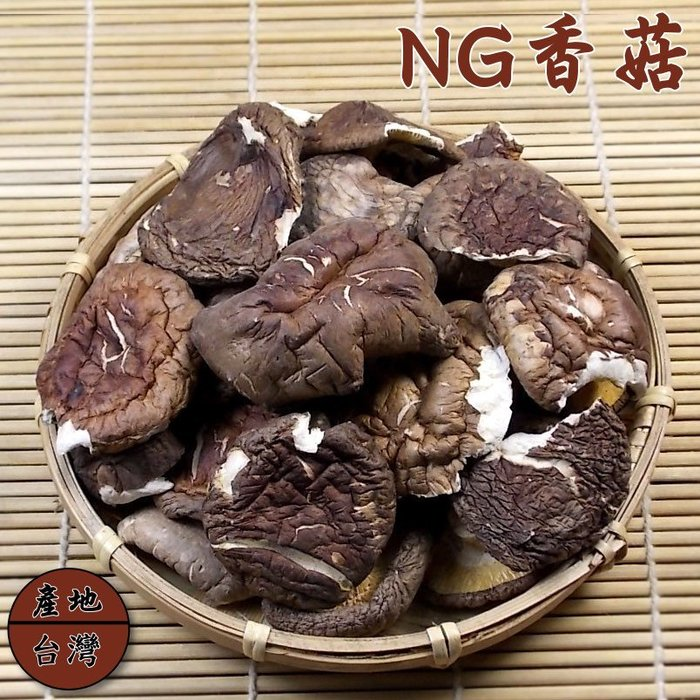 ~NG香菇(半斤裝)~ 中包裝,價格較便宜又不減香菇的風味。【豐產香菇行】