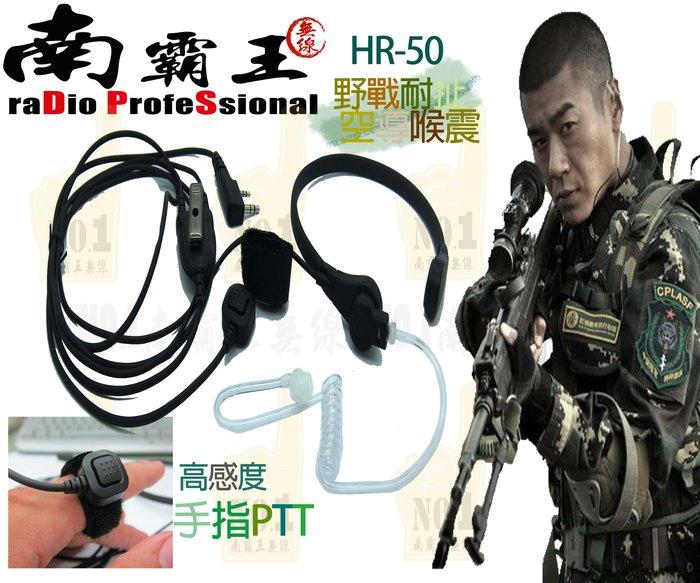 ~No.1南霸王 無線~生存遊戲 槍隊 對講機 HR-50喉震式空氣導管耳機麥克風 喉振 UV5R AF68 UV9R