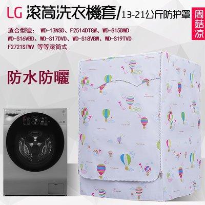 聚吉小屋 #LG滾筒洗衣機套大容量13/14/16/18/19kg公斤防水防曬防塵保護罩套
