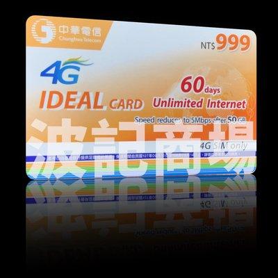 【波記商場】中華電信 4G999 如意卡 預付卡 吃到飽