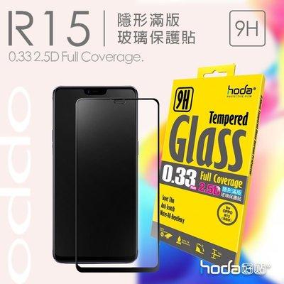 贈 背貼 hoda OPPO R15 2.5D 隱形 滿版 9H 鋼化 玻璃貼 保護貼 公司貨