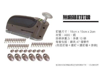 【NF362】無痕牆釘釘鎗 痕牆釘 牆壁掛畫 掛鐘方便快捷打釘 無需錘子 鉤子或釘子