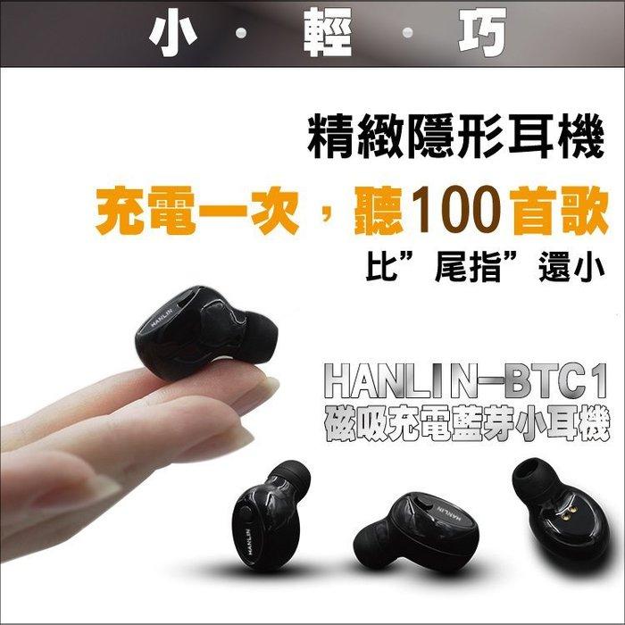 【全館折扣】 開車耳機 磁吸耳機 充電耳機 最輕耳機 騎車耳機 磁吸充電防汗藍芽 HANLIN138BTC1