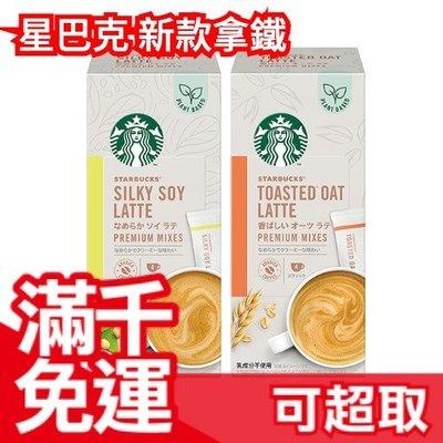 【新口味上市】日本 星巴克 大豆拿鐵 燕麥拿鐵 限定咖啡禮盒組 3盒組 即溶咖啡 Starbucks ❤JP Plus+