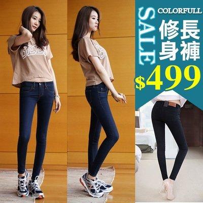 COLORFULL~【C0029】顯瘦修身緊身牛仔褲 鉛筆褲窄管褲百搭修身率性單件499 兩色 新品上市