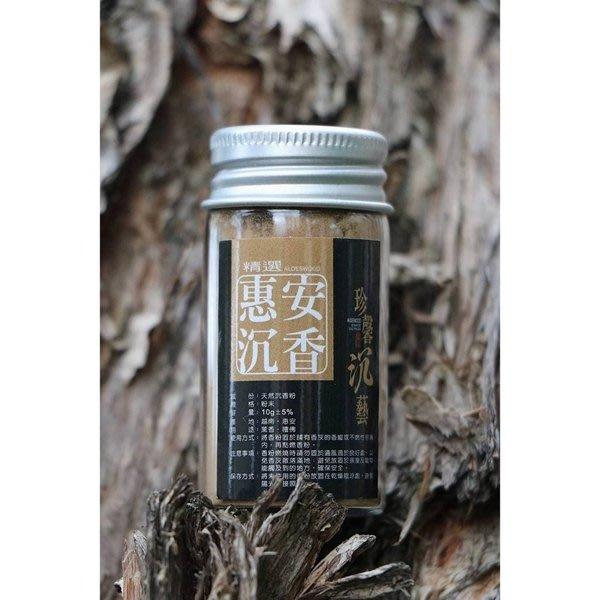 【新月集】精選惠安沉香粉10g入