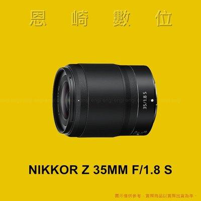 恩崎科技 Nikon NIKKOR Z 35MM F/1.8 S 鏡頭 適用 Z7 Z6