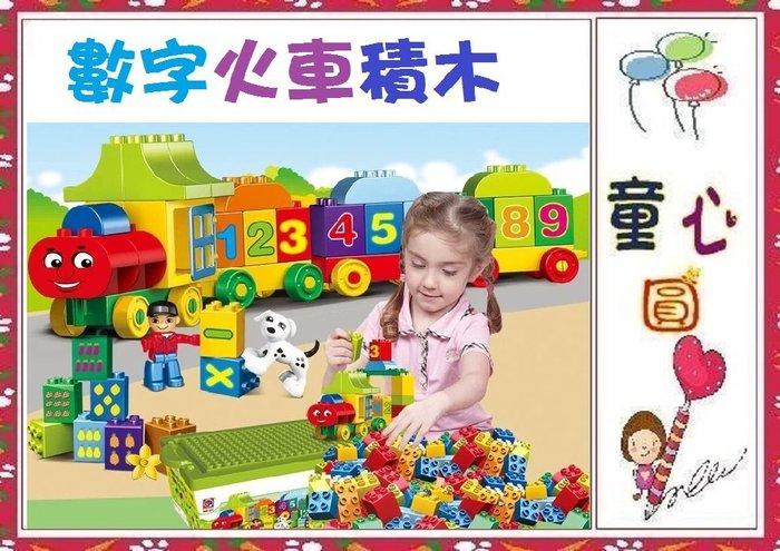數字火車益智積木(75pcs)~大顆粒積木~可與樂高積木相容~品質優~◎童心玩具1館◎