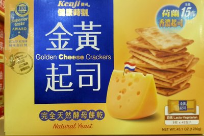KENJI健司 健康時刻金黃起司餅乾 28.5公克X45小包入-吉兒好市多COSTCO代購