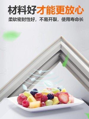 家用美的海爾新飛美菱冰箱磁性冰箱密封條門封條吸條膠條通用定做
