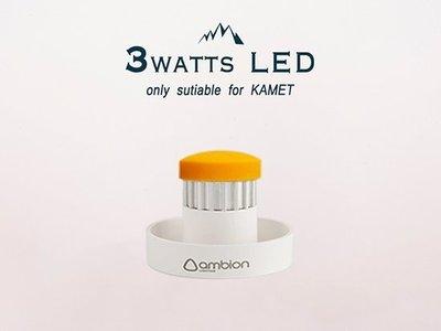 【ambion 新版升級 】 塩光 KAMET玫瑰鹽燈適用3W-LED燈組-現貨