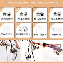 【優惠特價】100種眼鏡螺絲釘小配件送鼻托硅膠螺絲刀套裝工具修眼睛框螺絲  『本色家飾』