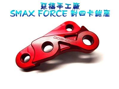蘋果 惡搞手工廠 SMAX FORCE 對四 卡鉗座 卡座 對四卡鉗座 對四卡座 對應原廠 267 碟 紅色