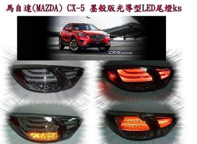 花蓮【阿勇的店】馬自達(MAZDA) CX-5 晶鑽版光導型LED尾燈 cx5 尾燈 mazda cx5 台灣生產製造