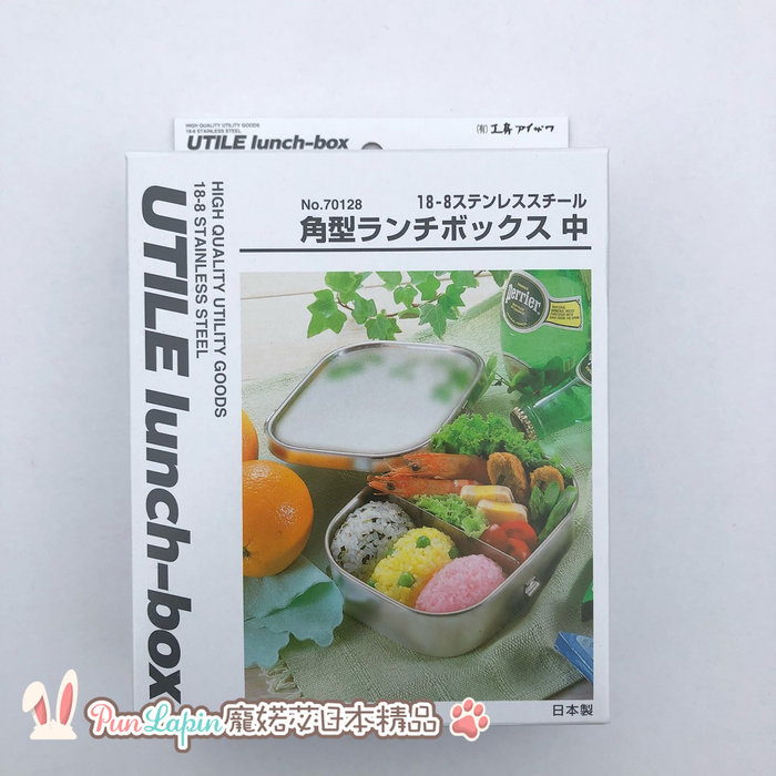 (現貨在台)日本製正品 相澤工房 AIZAWA 不銹鋼 扣環式 扣式 方形 長型 隔層 便當盒 M號 中 670ml