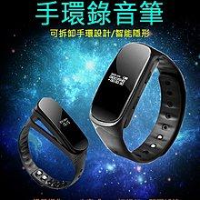 新一代 專業智能聲控微型 手環錄音錶/高清降噪/斷電保存/MP3播放/時間功能/邊充邉錄【內建8G】