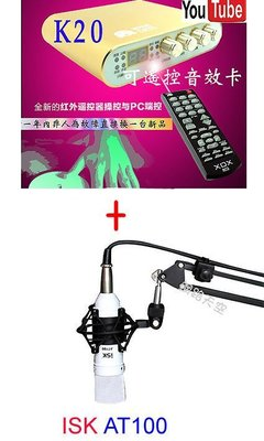 rc語音第5號套餐之3:100%真品K20+電容麥克風 ISK AT100+ NB-35支架送166音效補件軟體