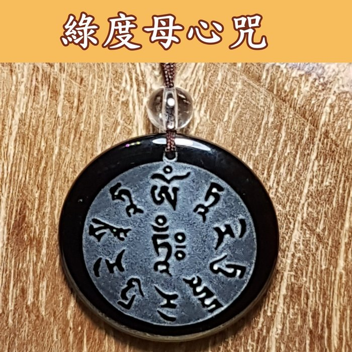 二姐的店722【綠度母心咒】黑曜岩項鍊墜飾㊣特價399