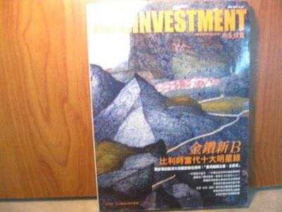 【愛悅二手書坊 21-11】ART INVESTMENT典藏投資 2010年4月