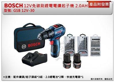 *中崙五金【附發票】(免運費) BOSCH 12V免碳刷鋰電震動電鑽起子機GSB 12V-30 (附3組套裝組)
