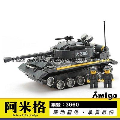阿米格Amigo│萬格3660 重裝坦克車 Tank 軍事系列 積木 非樂高但相容