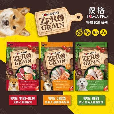 送贈品》優格TOMA-PRO 天然零榖 5.5LB 全齡犬 無穀 狗飼料 羊肉 鮭魚 5種魚 雞肉 天然糧