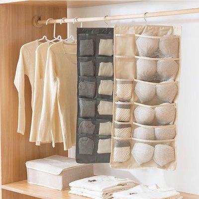 懸掛式 衣櫥內衣褲雙面收納袋  貼身衣物收納 內褲 內衣褲收納掛袋 居家收納【RS963】