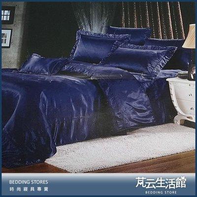 【芃云生活館】~專櫃品牌~頂級絲緞雙人加大床罩七件組~藍
