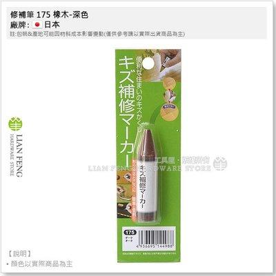 【工具屋】*含稅* 修補筆 175 橡木-深色 傷痕修補筆 傢俱 木具 木頭 刮痕修補 補蠟筆 木製品補修 木工用