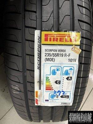 全新輪胎 PIRELLI 倍耐力 Scorpion Verde R-F 235/55-19 失壓續跑胎 防爆胎 完工價