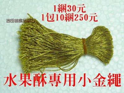 [吉田佳]B51159水果酥金繩(100條/綑),鳳梨酥金繩