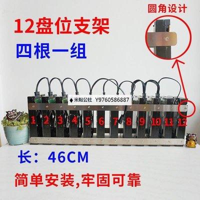 米點公社-硬盤支架 3.5寸硬盤托架 2.5寸多盤位支架 奇亞幣硬盤多