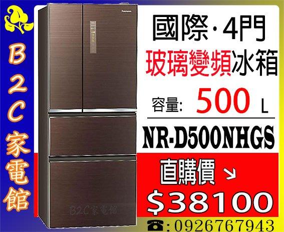 《B2C家電館》【直購價↘$38100~-3度c微凍結~更保鮮】【國際~500L變頻1級4門冰箱】NR-D500NHGS