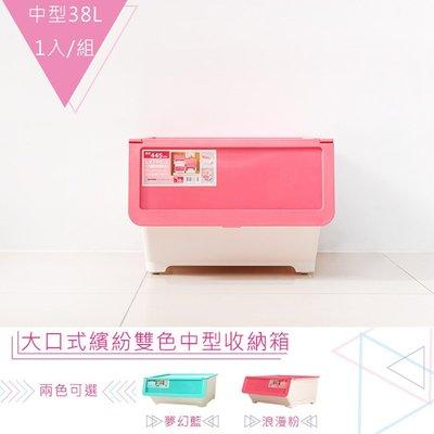 [tidy house]【免運費】大口式繽紛雙色中型收納箱/衣物收納箱/置物箱/整理箱-浪漫粉SBD-LV7002