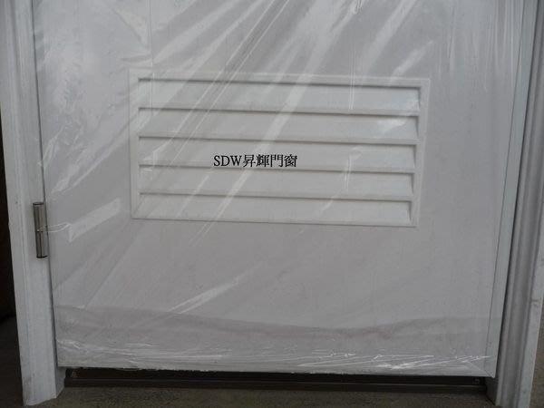 塑鋼門專用百葉 (40.4*20.3公分)南亞塑鋼門/浴室門/通風百葉/百葉/現品