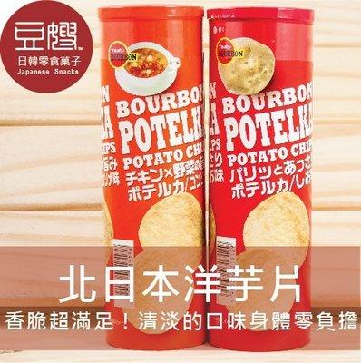 【豆嫂】日本零食 北日本 POTELKA洋芋片(濃湯/鹽味)