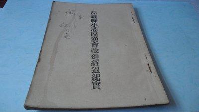 藍色小館7--------44年.高雄縣小港區漁會改進經過紀實