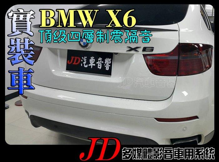 【JD 新北 桃園】隔音工程 BMW X6 頂級四層 門板制震隔音 德國 GROUND ZERO。制震墊 STP 吸音棉