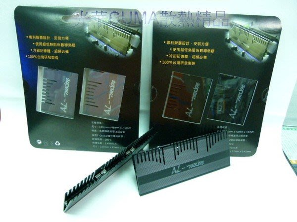 光華CUMA散熱精品*AL-TRON 鋁合金 記憶體散熱片/夾式/台灣製造/附導熱墊片/1組兩隻/黑、鈦二色可選~現貨