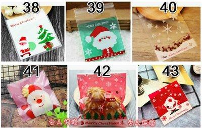 女人烘焙 (100pcs/1包) 10*10cm 餅乾包裝袋 點心袋自黏袋瑪德琳餅乾袋聖誕老人聖誕節雪人麋鹿雪橇包裝袋