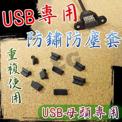 現貨 光展 USB 母座 防塵塞 通用 防水 防銹 汽車USB口 通用型USB接口 標準UBS孔 充電器 行動電源